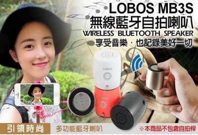 【東京數位】全新 喇叭 LOBOS MB3S無線藍牙自拍喇叭 藍芽喇叭/音箱/無線播放/免持通話/手機/平板