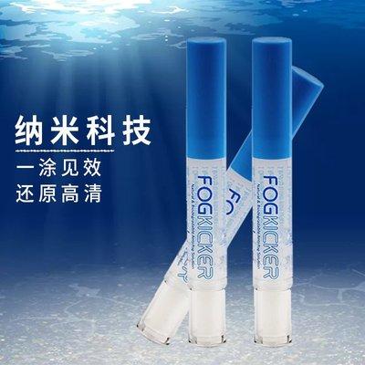 潛水面鏡美國Fog kicker強效防霧筆潛水面鏡水陸兩用滑雪護目鏡長效除霧劑
