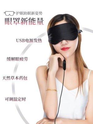 蒸汽眼罩加熱睡覺緩解疲勞眼睛電熱敷割雙眼皮術後消腫神器冰敷袋BLBH