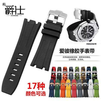 ~全新熱銷~硅膠手表帶適配AP愛彼15703皇家橡樹離岸系列28mm手表配件錶帶 錶鏈 原廠同款型 手錶替換帶 手錶配件