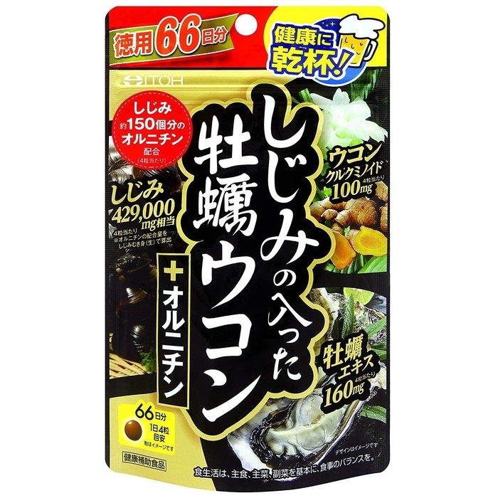 《FOS》日本製 井藤漢方 牡蠣 薑黃 徳用 264粒 66日份 辦公室 業務 上班族 團購 零食 熱銷第一
