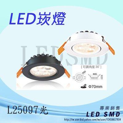光【LED.SMD銷售網】(L25097)LED-5W崁燈 崁孔7公分 黃/白光 可調角30度 適用於商業空間,展覽會場