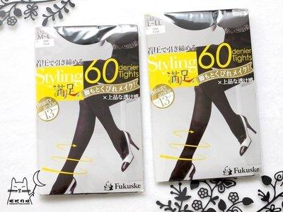 【拓拔月坊】福助 滿足 Styling x 著壓美腳 60丹 上品透肌感 絲襪 日本製~現貨!L-LL