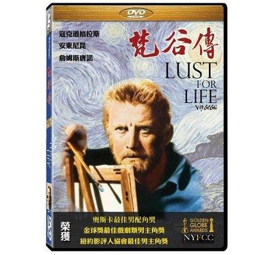 合友唱片 面交 自取 梵谷傳 DVD Lust for Life