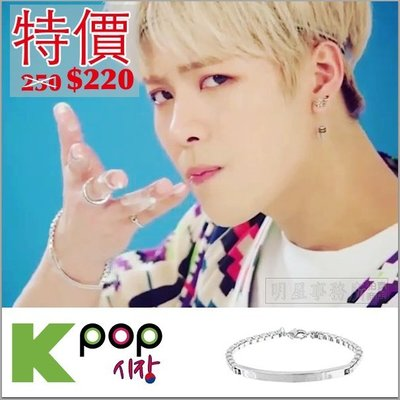 【 超值特價 】韓國모던라인手鍊 正韓進口ASMAMA官方正品 GOT7 Jackson 王嘉爾 同款銀光平板手鏈手環