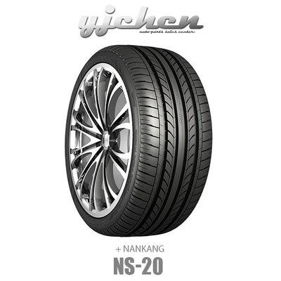 《大台北》億成汽車輪胎量販中心-南港輪胎 NS-20 205/45ZR17