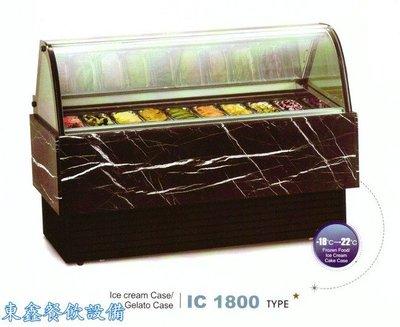 ~~東鑫餐飲設備~~IC 冰淇淋玻璃展示櫃 / 冰淇淋展示櫥 / 營業用後開式展示櫃