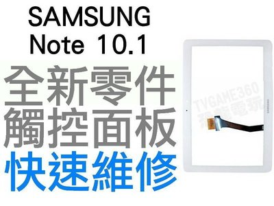 SAMSUNG Note 10.1 N8000 三星平板電腦 全新觸控面板 白色【台中恐龍維修中心】