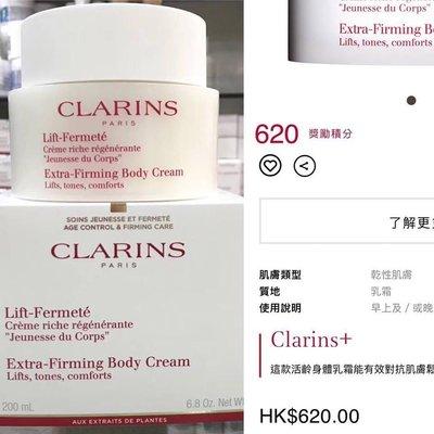 Clarins Extra Firming Body Cream新生緊膚身體霜 200ml