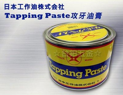 【日本製】Tapping Paste 攻牙油膏 切削油 攻牙油  含稅價  ☆台鈤五金☆