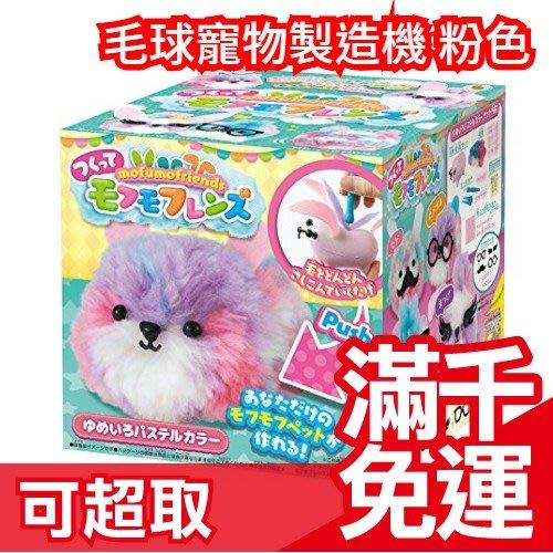 日本人氣熱銷 MegaHouse 毛球寵物製造機 DIY 毛線 禮物 手作 製作機 玩具 ❤JP Plus+