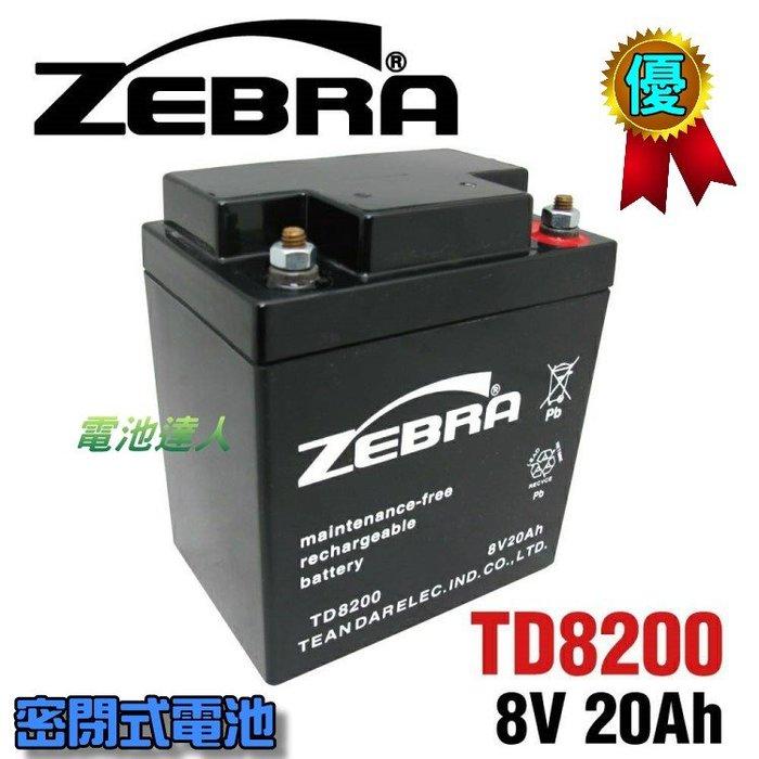 【電池達人】TD8200  NP8V20AH ZEBRA 蓄電池 8V電池 釣魚燈具 手提燈具 密閉式 免維護 馬達機械