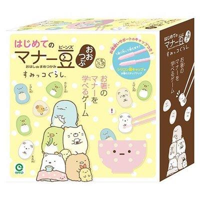 尼德斯Nydus 日本正版 San-X 角落生物 筷子 夾豆豆 練習桌遊玩具 日本限定 預購