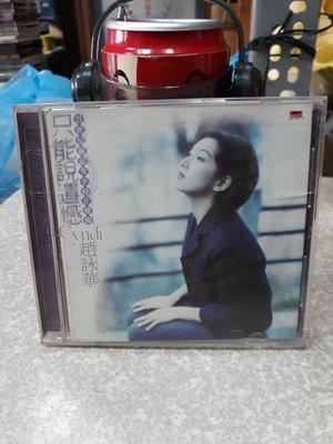 {詠鑫}--趙詠華-只能說遺憾-寶麗金唱片-1997年--