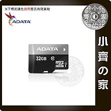威剛 Micro SD SDHC T-Flash TF C10記憶卡 32G 32GB class 10 小齊的家
