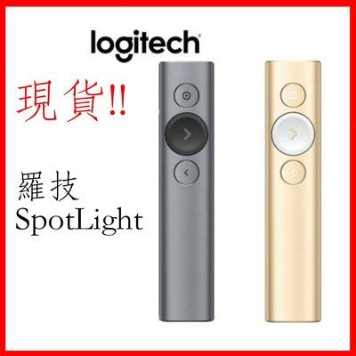 羅技 Logitech Spotlight 簡報遙控器 多色可選