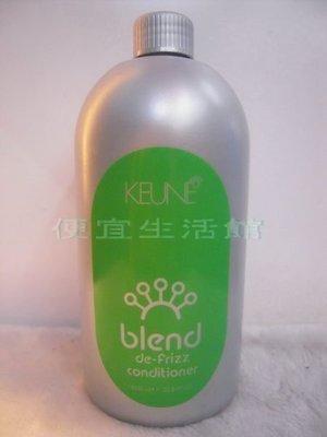 便宜生活館【瞬間護髮】KEUNE肯葳-blend混搭風 柔亮瞬間護髮素1000ml-降低毛燥與提供光澤感