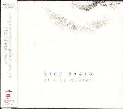 K - Naoto Kine 木根尚登 - Ci e la musica - 日版 - NEW