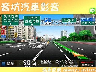【更新】PAPAGO、NAVIKING車載車用衛星導航圖資地圖導航王PureNavi 8/A3/A1/STB/CE/FR
