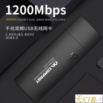 #現貨 千兆5G雙頻usb3.0游戲無線網卡黑蘋果MAC臺式機筆記本電腦外置穿墻WIFI接收發射器-XZ66412