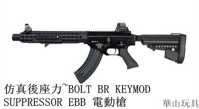 仿真後座力~BOLT BR KEYMOD SUPPRESSOR EBB 電動槍