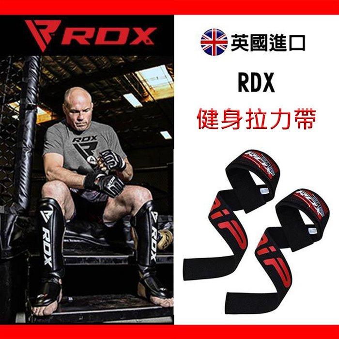 【健康小舖】現貨 英國 RDX 運動助力帶 拉力帶 舉重吊帶 (重訓/舉重/蹲舉/硬舉適用)