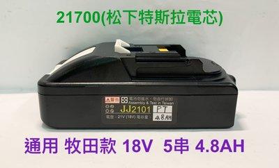 全新 台灣製造 21700松下特斯拉電芯 通用 牧田/得偉/米沃奇 18V(20V)  4800mAh 5串鋰電池