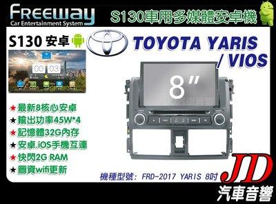 【JD 新北 桃園】FREEWAY TOYOTA YARIS VIOS 17 DVD/數位/導航 8吋 S130。安卓機