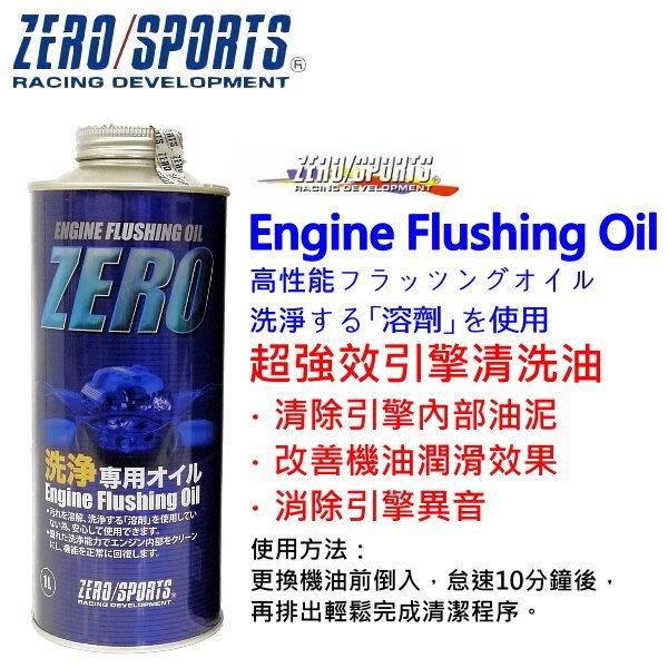 和霆車部品中和館—日本原裝ZERO/SPORTS 超強效引擎清洗油 潔淨清除引擎內部油泥/改善引擎異音/提升機油潤滑