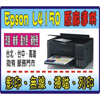 【黑色防水】EPSON L 4150 原廠保固 3年《原廠連續供墨+ 4瓶 原廠墨水+初始化》L 4160 L3150