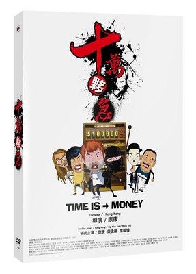 [DVD] - 十萬夥急 Time is Money ( 法迅正版 ) - 預計 5/22 發行
