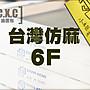 【小木匠畫材屋】油畫布,台灣仿麻6F/ 6P,含...
