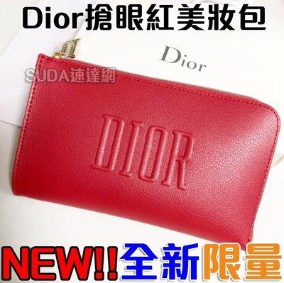 NEW!【現貨】Dior 迪奧 搶眼紅美妝包 化妝包 手拿包 收納包 皮夾 防水 限量 專櫃滿額贈品 無盒裝 贈品包