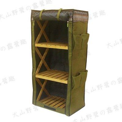 【大山野營】野樂 ARC-109-4C 伸縮四層竹架專用布套 魔鬼氈設計 置物架布套 防塵套