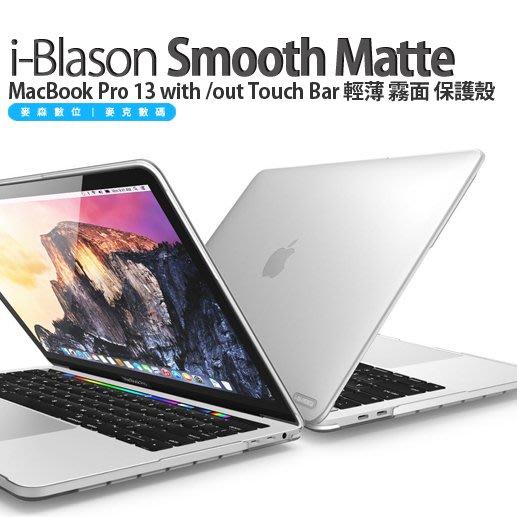 i-Blason MacBook Pro 13 with /without TouchBar 輕薄 霧面 透明 保護殼