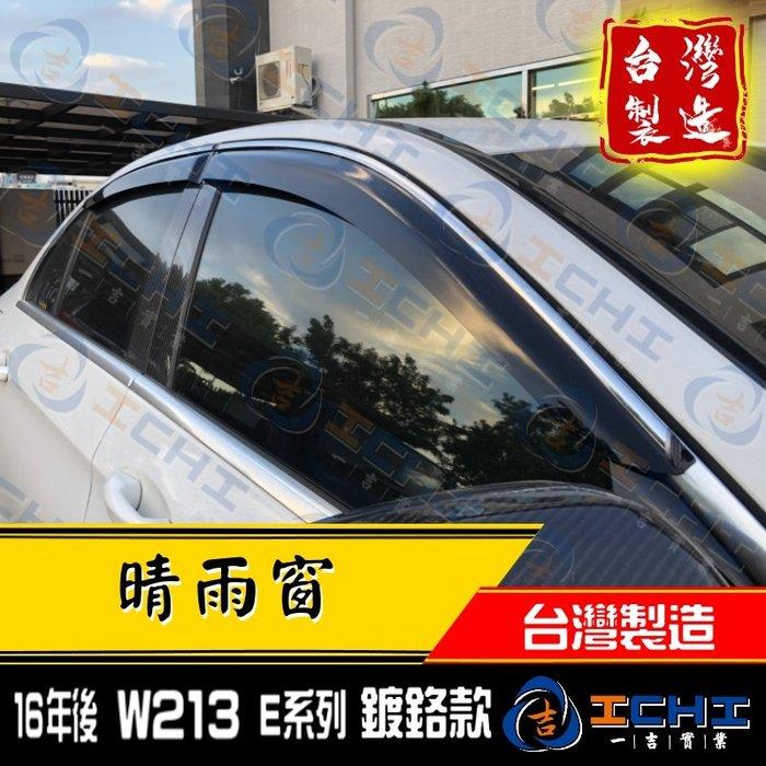 【鍍鉻款】16年後 W213 晴雨窗 E系列 /台灣製造/ w213晴雨窗 e250晴雨窗 e200晴雨窗 e300晴雨