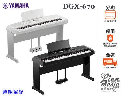 『立恩樂器』經銷商 YAMAHA DGX-670 電鋼琴 數位鋼琴 全配 含琴椅琴架3踏板 二色 DGX670B