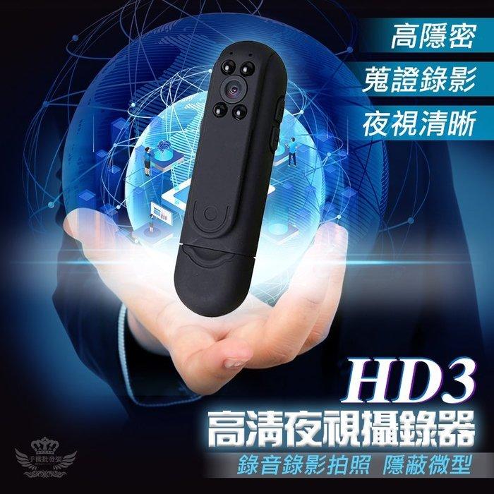 ☆手機批發網☆【HD3 微型攝影機】1080P,密錄器,側錄器,監視器,夜視,錄影,針孔攝影機,行車紀錄器,非HD7、