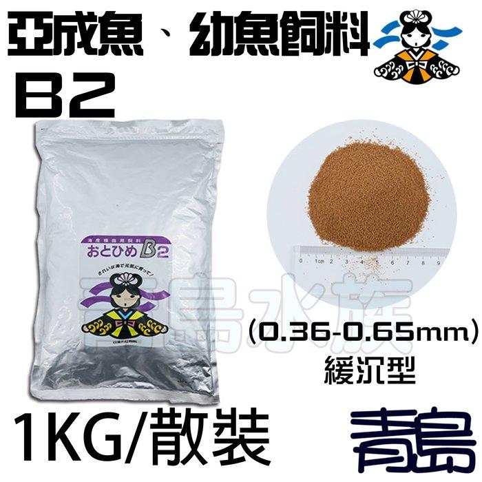 RZ。。。青島水族。。。日清丸紅-日本頂級飼料 海水魚苗飼料  短雕 鬥魚孔雀魚 小型魚 熱帶魚==B2/1kg/散裝