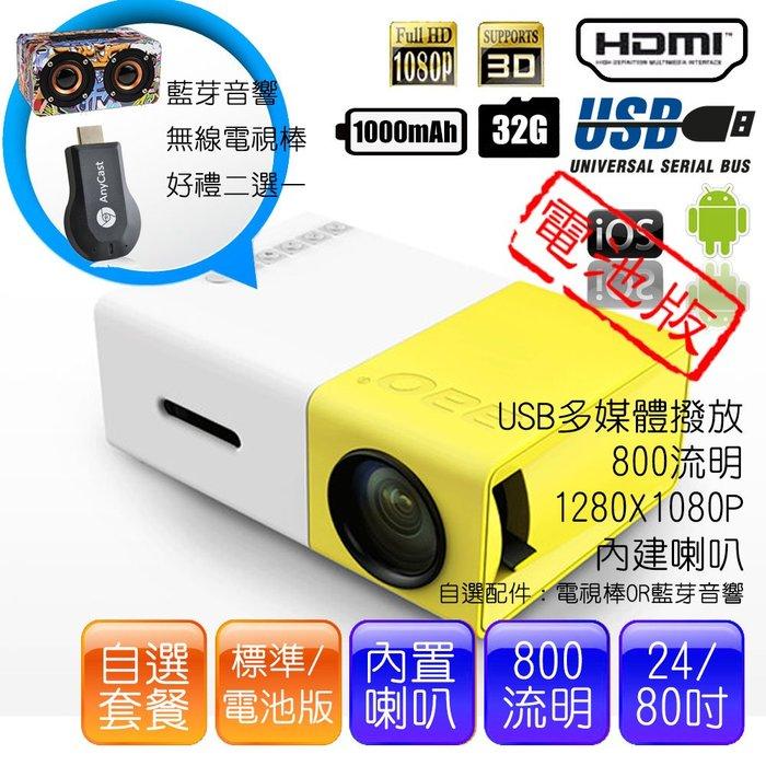 【柑仔舖】買一送五 電池版 800流明 YG300 80吋 多媒體微型投影機 內建音響 行動電源 支援機上盒電視棒三腳架