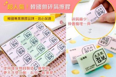 【NF394】5入韓國無碎屑橡皮擦 不容易損害紙張 碎屑極少 環保無毒橡皮擦