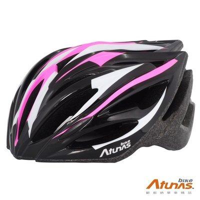 ﹝登山屋﹞《Atunas Bike》歐...
