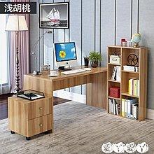 電腦桌 簡約現代家用台式轉角電腦桌組合書架書桌帶書櫃寫字台辦公桌子 igo 【全館9折】