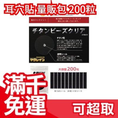 日本製【大容量】耳穴貼 200粒 磁力貼 最流行的懶人保養法 耳朵穴道 交換禮物 母親節❤JP