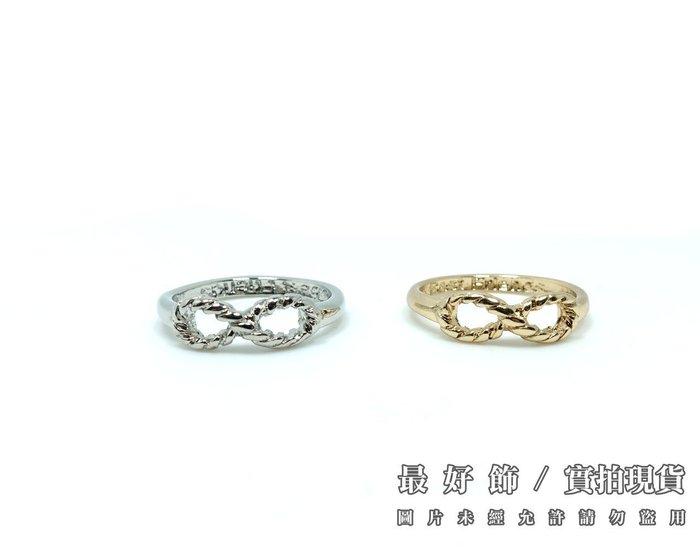 【台中好物】歐美設計款式 極簡麻花環繩無限符號 戒指 氣質 尾戒 防小人戒