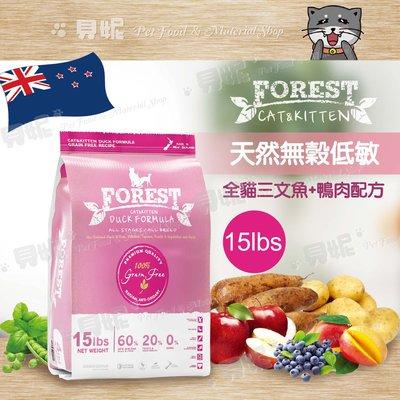 【缺貨*最新效期*免運*附發票】紐西蘭FOREST森鮮無穀低敏天然糧-全貓三文魚+鴨肉配方15磅