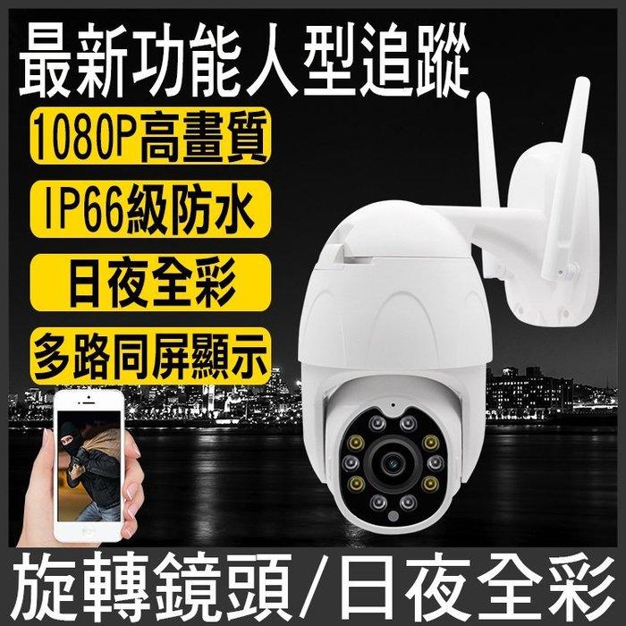 《防水監控》紅外線 戶外 防水 夜視 監視器 攝影機 網路監視器 無線WiF 非小米 ipcam 支援yoosee