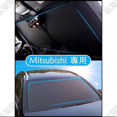 M 三菱 汽車前檔遮光簾 雙層隔熱 遮陽簾 前檔遮陽板 專車定制 Eclipse Cross OUTLANDER ASX