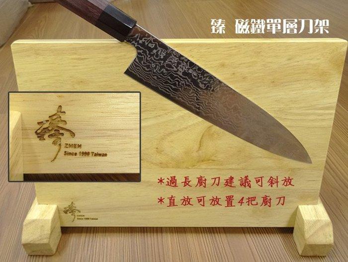 """【angel 精品館 】""""臻"""" 磁吸式 單層刀架 ZHEN BL05"""