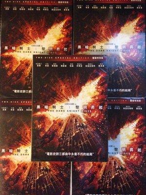 (全新未拆封)黑暗騎士:黎明昇起 The Dark Knights Rises 雙碟版DVD(得利公司貨)